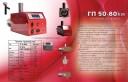 gp-50-80-kw-katalog