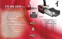 gp-80-150-kw-katalog